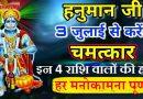 3 जुलाई  माह के पहले मंगलवार को हनुमान जी करेंगे चमत्कार , इन 4 राशि वालों की होगी हर मनोकामना पूर्ण