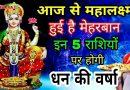 आज से महालक्ष्मी की इन 5 राशियों  पर बरसेगी कृपा, मिलेगी बड़ी खुशखबरी, होगी धन की बरसात
