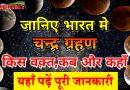 जानिए भारत मे चन्द्र ग्रहण कब और किस समय लगेगा , किन राशियों पर पड़ेगा इसका बुरा प्रभाव ,यहाँ पढ़े इसकी पूरी जानकारी