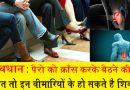 सावधान: अगर आपको भी हैं आदत पैरों को क्रॉस करके बैठने की तो हो सकते हैं इन बीमारियों के शिकार