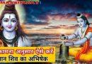 जानें सावन में भगवान शिव के किस पदार्थ से किये गये अभिषेक से कौन सी मनोकामना होगी पूरी