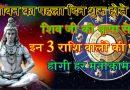 सावन का पहला दिन शुरू होते ही इन 3 राशि वालो पर होगी शिव जी की असीम कृपा, पूरी होगी हर मनोकामना
