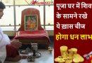 पूजा घर में भोलेनाथ की प्रतिमा के सामने रख दे ये ख़ास चीज, खुलेगा भाग्य, मिलेगा धन