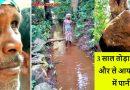 गाँव में पानी लाने के लिए 70 साल के किसान ने तोड़ा 3 साल पहाड़, फिर जो हुआ वो खुद इस Video में देख ले
