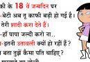 Hindi Jokes: जब पिता ने 18 वर्षीय बेटी से पूछा 'तुझे कैसा हसबैंड चाहिए', मिला ऐसा जवाब कि हो गए बेहोश
