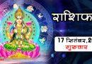 Today Horoscope 17 September: धनु राशि सहित इन 5 राशियों का शुभ रहेगा दिन, मिलेगी जॉब में प्रमोशन