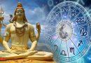 सालों बाद शिव और आनंद नाम के बने शुभयोग, जानिए किसकी खुलेगी किस्मत, किन राशियों को होगा फायदा