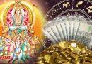 Today Horoscope 14 September: इन 4 राशियों को भाग्य के बलबूते मिलेगा धन, सितारे रहेंगे मेहरबान