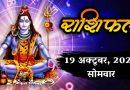 Rashifal 19 October: मिथुन और वृश्चिक राशि को मिलेगा धन लाभ, बाकी राशियों का ऐसा गुजरे का दिन