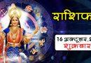 Rashifal 16 October: आज सिंह राशि सहित इन 6 राशियों का दिन रहेगा मंगलमयी, सितारे रहेंगे मेहरबान