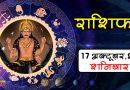 Rashifal 17 October: मेष, सिंह राशि के लोग भावनाओं को रखे कंट्रोल, बाकियो की ऐसी रहेगी स्थिति