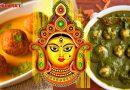 बिना लहसून और प्याज के इस नवरात्रि जरुर ट्राई करें ये 2 रेसिपिस ,स्वाद के साथ सेहत भी रहेगी अच्छी