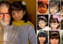 अमिताभ बच्चन ने पोती आराध्या बच्चन के 9 रूपों की तस्वीर शेयर कर जन्मदिन पर दिया मुबारकबाद ,देखें तस्वीरे
