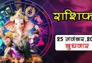 Rashifal 25 November: इन 7 राशियों पर श्री गणेश की रहेगी कृपा, जीवन में मिलेगा सुख, पढ़ें राशिफल