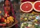 Chhath Puja 2020: छठ पूजा में छठी मईया को प्रसन्न करने के लिए इन फलों का जरूर लगाएं भोग