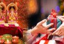 दीपावली पर भूलकर भी उपहार में न दें ये चीजें अन्यथा रूठ जायेंगीं देवी लक्ष्मी