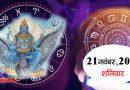 Rashifal 21 November: ग्रह-नक्षत्रों की शुभ स्थिति से इन 4 राशियों का बदलेगा भाग्य, पढ़ें राशिफल