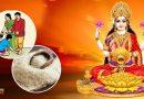 नए साल के पहले दिन करें यह उपाय, मां लक्ष्मी की मिलेगी कृपा, घर में धन-धान्य की नहीं रहेगी कमी