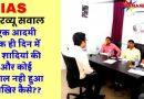 IAS इंटरव्यू सवाल : एक आदमी ने एक ही दिन दो शादियां की और कोई बवाल नहीं हुआ आखिर कैसे?