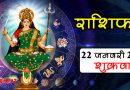 22 January Rashifal: कन्या और मकर राशि वालों का चमकेगा भाग्य, कुंभ राशि को मिलेगा धनलाभ, पढ़ें राशिफल