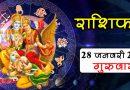 28 January Rashifal: इन 6 राशियों का भाग्यशाली रहेगा दिन, खुलेंगी सफलता की राहें, पढें राशिफल