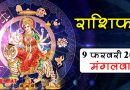 09 February Rashifal: आज बजरंगबली की कृपा से इन 5 राशियों की चमकेगी किस्मत, होंगे मालामाल