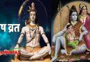 इस दिन है माघ शुक्ल प्रदोष व्रत, ऐसे करें पूजा, भगवान शिव और माता पार्वती की मिलेगी कृपा