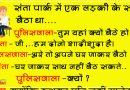 Majedar Jokes: संता पार्क में एक लड़की के साथ बैठा था…पुलिसवाला– तुम यहां क्यों बैठे हो….