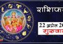 22 April Rashifal: इन 5 राशि वालों को मिलेगी बड़ी खुशखबरी, घर में सुख-समृद्धि का होगा आगमन