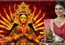 13 अप्रैल से चैत्र नवरात्रि शुरू, नवरात्रों में बरतें ये सावधानियां, जानिए क्या करें, क्या न करें