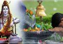 सोमवार को इन 5 में से कोई भी एक कर लें काम, मन की मुराद होगी पूरी, भगवान शिव का मिलेगा आशीर्वाद