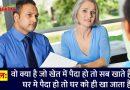 IAS Interview सवाल : वह क्या है जो खेत में पैदा हो तो सब कोई खाता है, मगर घर में पैदा हो तो घर को ही खा जाता है?