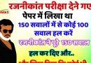 फनी जोक्स : रजनीकांत परीक्षा देने पहुंचे तो वहां परीक्षा के पेपर में लिखा था 150 सवालों में से कोई 100  सवाल हल करें