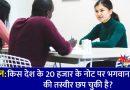 IAS इंटरव्यू सवाल : किस देश के 20 हजार के नोट पर भगवान गणेश की तस्वीर छप चुकी है?