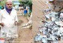 किसान ने अलमारी में रखे थे 2 लाख रूपए, चूहों ने कुतर डाले सारे नोट, मुश्किल से इलाज के लिए जोड़ी थी ये रकम