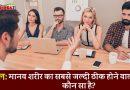 IAS Interview सवाल :मानव शरीर का सबसे जल्दी ठीक होने वाला अंग कौन सा है?